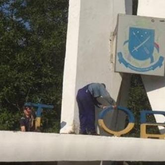 У Дніпрі зняли зі стели декомунізовані літери
