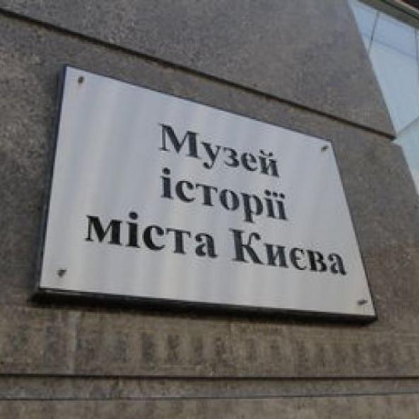 У Києва не буде власного музею