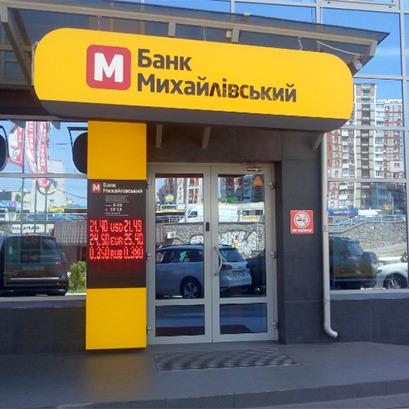 Керівництво банку «Михайлівський» підозрюють у кримінальному злочині