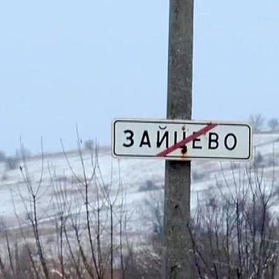 Бойовики пішли в атаку: українські військові майже втратили Зайцеве
