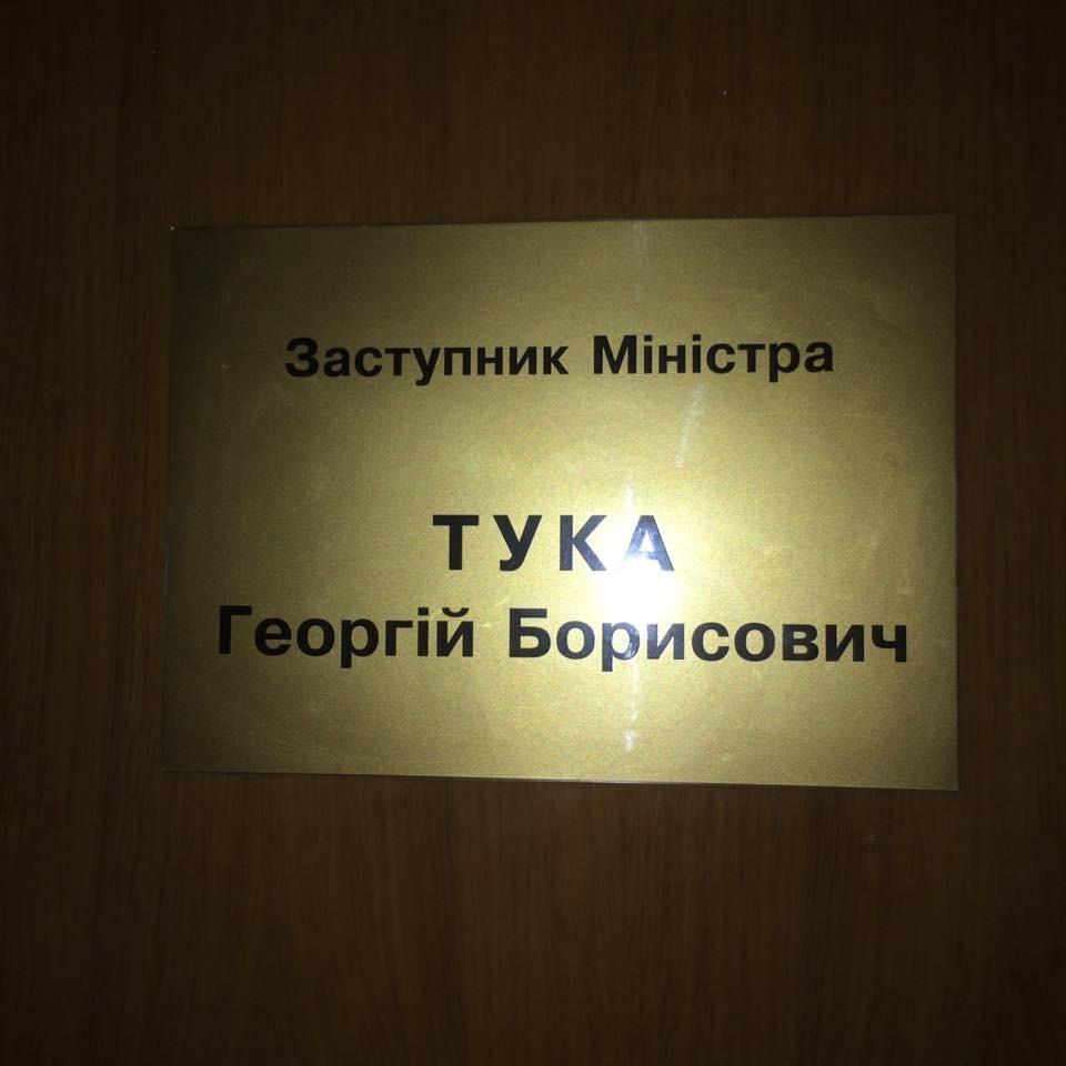 Екс-губернатор Луганщини показав свій скромний кабінет (фото)