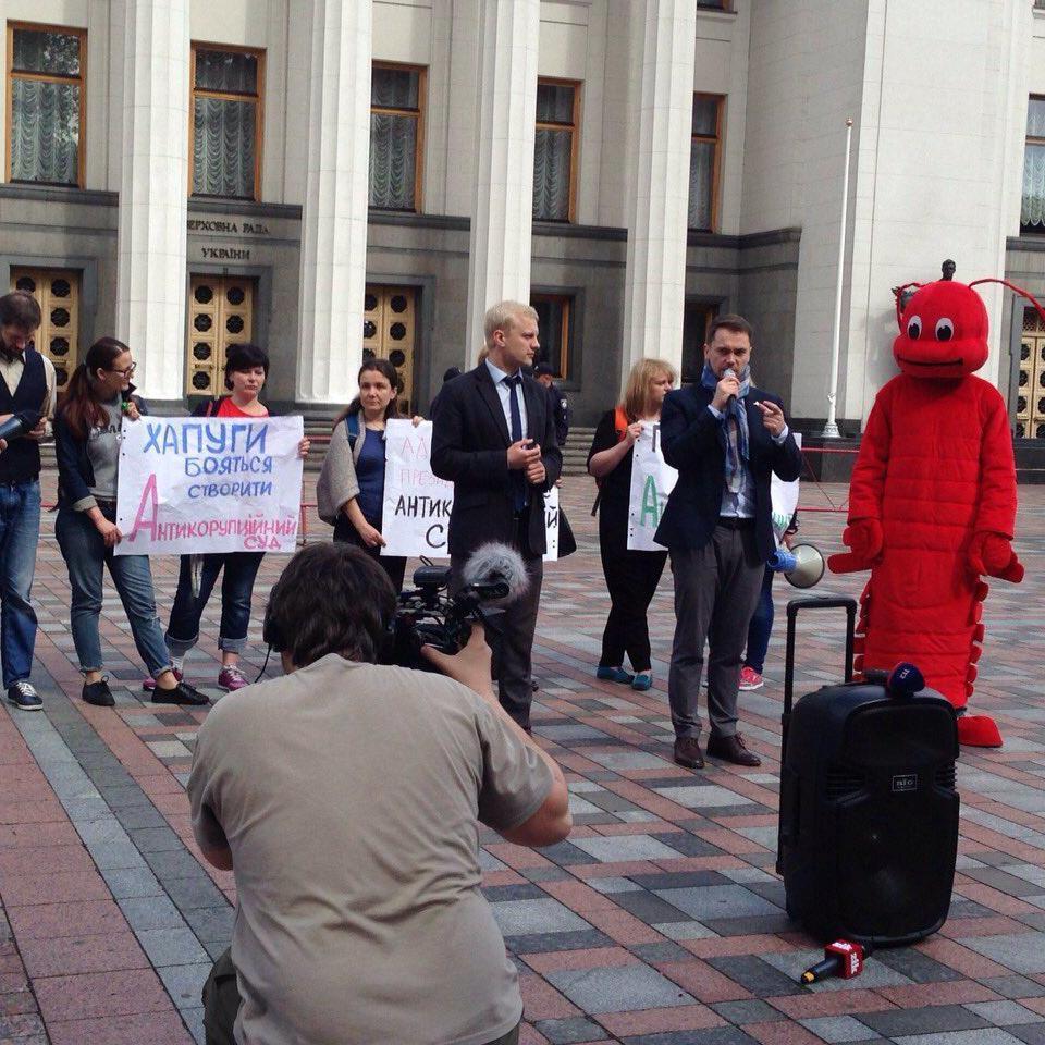 Під Радою мітингують за створення антикорупційних судів (ФОТО)