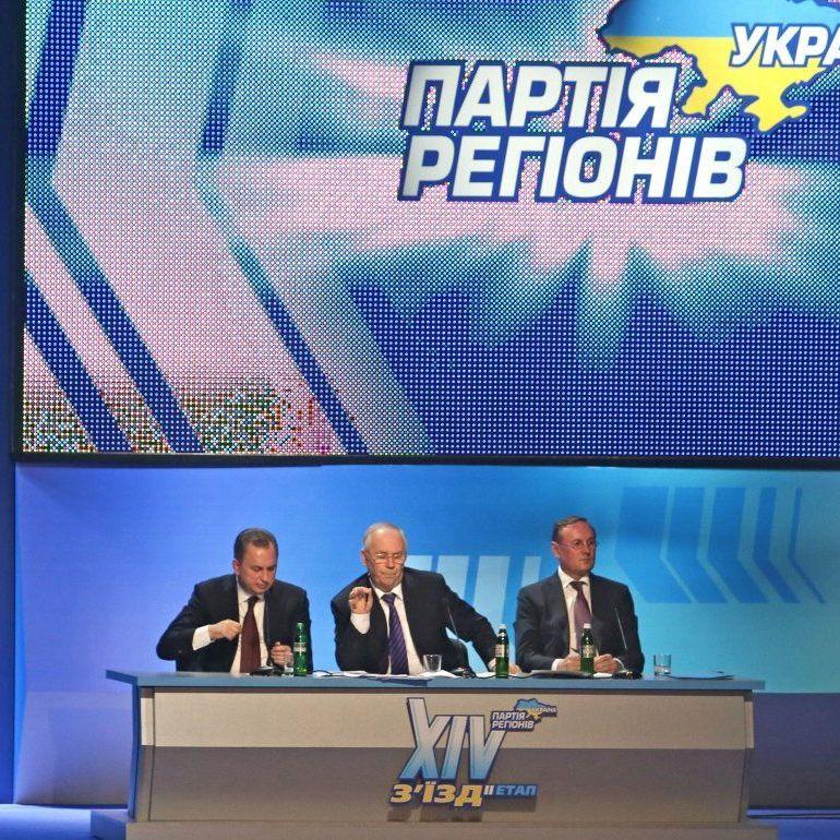 Депутати вимагають оприлюднити всі матеріали «чорної бухгалтерії» «Партії регіонів»