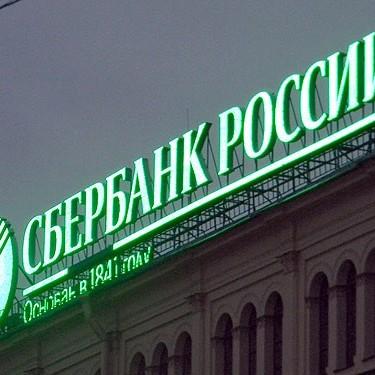 Російські банки хочуть продати активи в Україні