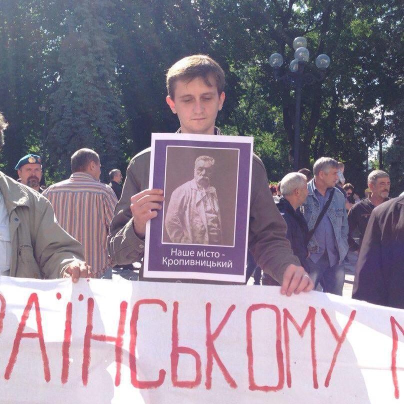 Під Радою мітингують через перейменування Кіровограда (ФОТО)