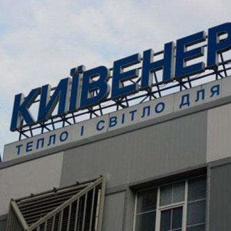 Через санкції «Нафтогазу» заарештували всі рахунки «Київенерго»
