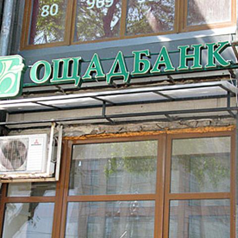 На Львівщині підірвали і обікрали відділення «Ощадбанку»