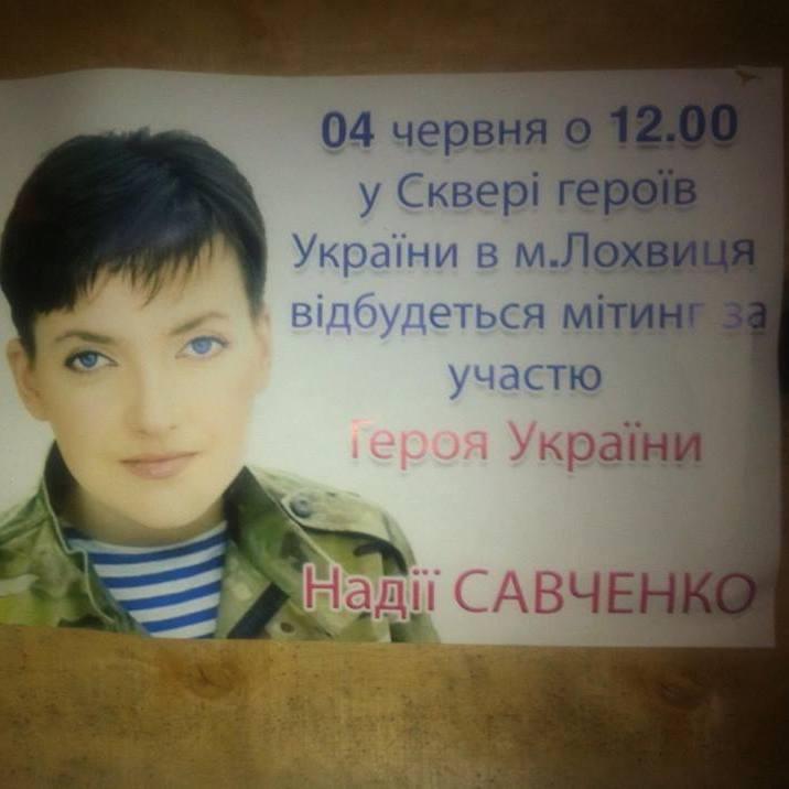 Савченко агітувала за кандидата від «Батьківщини» на Полтавщині (фото)