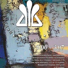У Києві відкривається Трієнале «Живопис 2016»