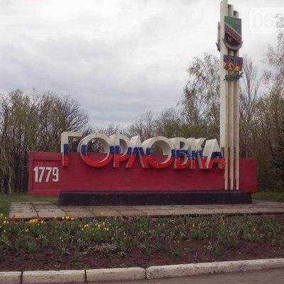 В районі Горлівки відбувся самосуд над російськими окупантами