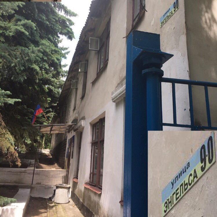 Бойовики «ДНР» потішили українським прапором на будівлі «виконавчої служби»