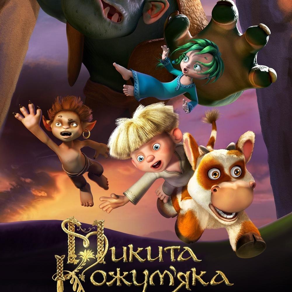Довгоочікуваний український мультфільм покажуть у жовтні