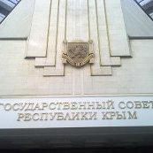 Держрада Криму закликала міжнародне співтовариство не надавати ніякої підтримки Меджлісу