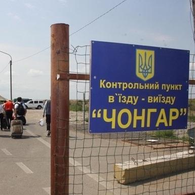 Росіяни закрили КПП «Чонгар» на межі з Кримом - прикордонна служба