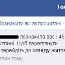 В українському Facebook гуляє вірус