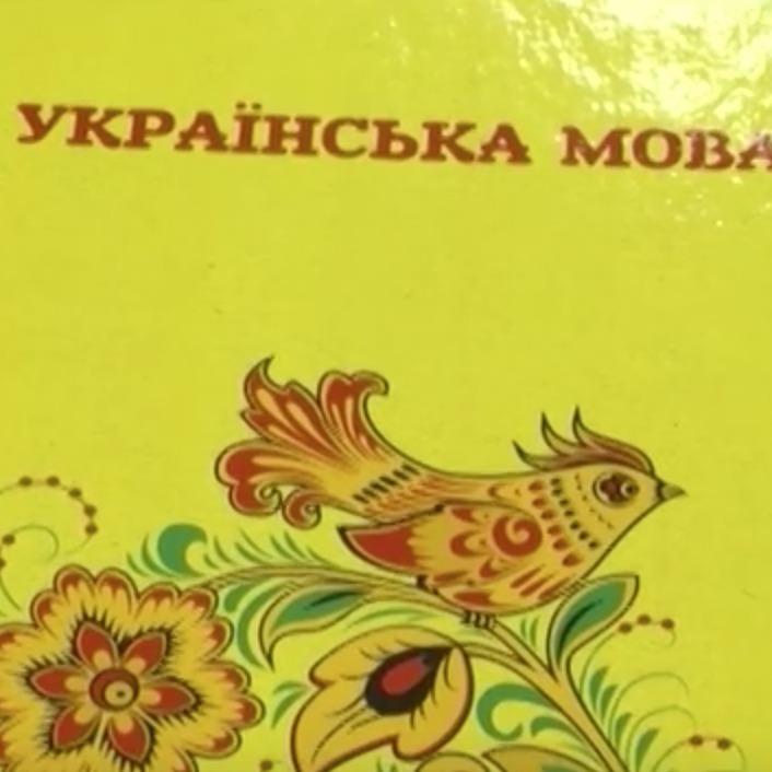 У «ДНР» надрукували власні підручники з української мови (ФОТО)