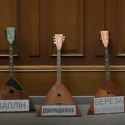 «Народний фронт» подарував «Інтеру» балалайки (ФОТО)