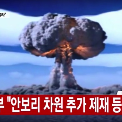 КНДР випробувала наймогутнішу атомну бомбу