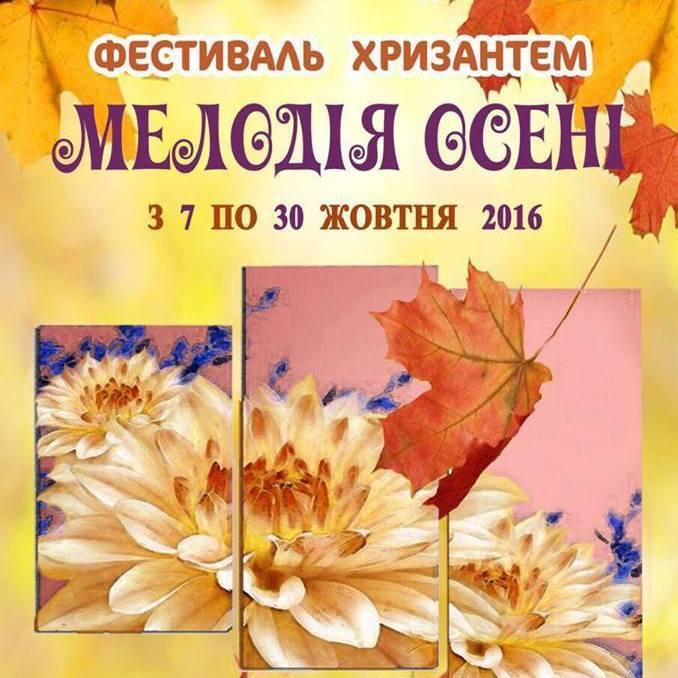 Осінню виставку квітів на Співочому полі буде внесено до Книги рекордів України