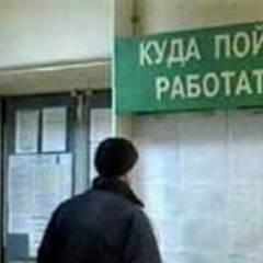 Майже по всій Україні стало менше безробітних
