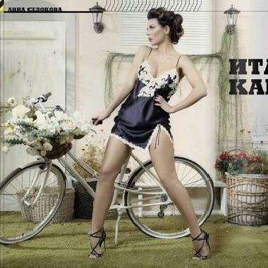 Відверта фотосесія Анни Сєдакової для журналу «Maxim» (фото, 18+)