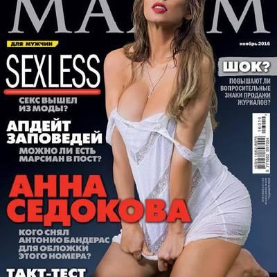 Ганна Сєдокова позувала для чоловічого журналу Maxim