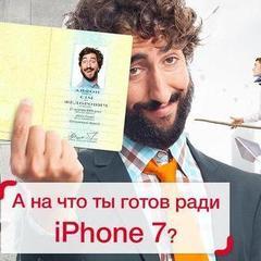 «Алло» подарує українцям п'ять iPhone 7. У компанії назвали умови