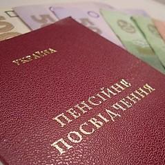 Велику частину українців залишать без пенсії