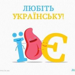 20 цікавих фактів про українську мову