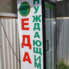 У Росії оскандалилися з холодильником для нужденних