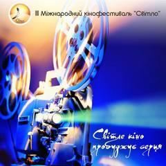 У Києві відбудеться ІІІ Міжнародний кінофестиваль доброго кіно «Світло»