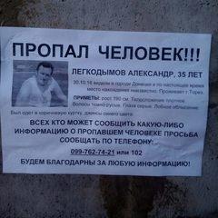 Оформили як самогубство: В «ДНР» знайшли тіло українського активіста