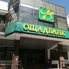 Ощадбанк України та Європейський банк підписали угоду щодо підтримки