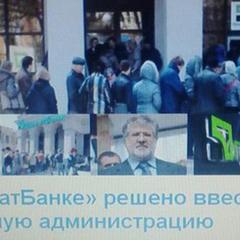 Гонтарева обіцяє рішення про націоналізацію «ПриватБанку» буде прийнято до кінця року
