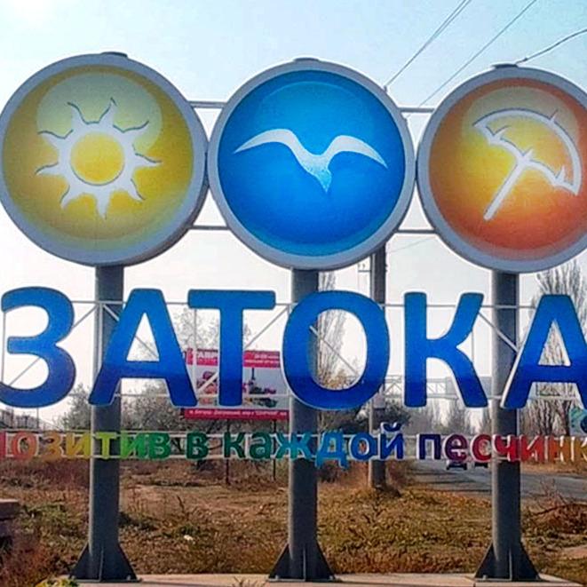 Масштабну операцію, обшуки і затримання проводять у Затоці: зазначив Аваков (фото)