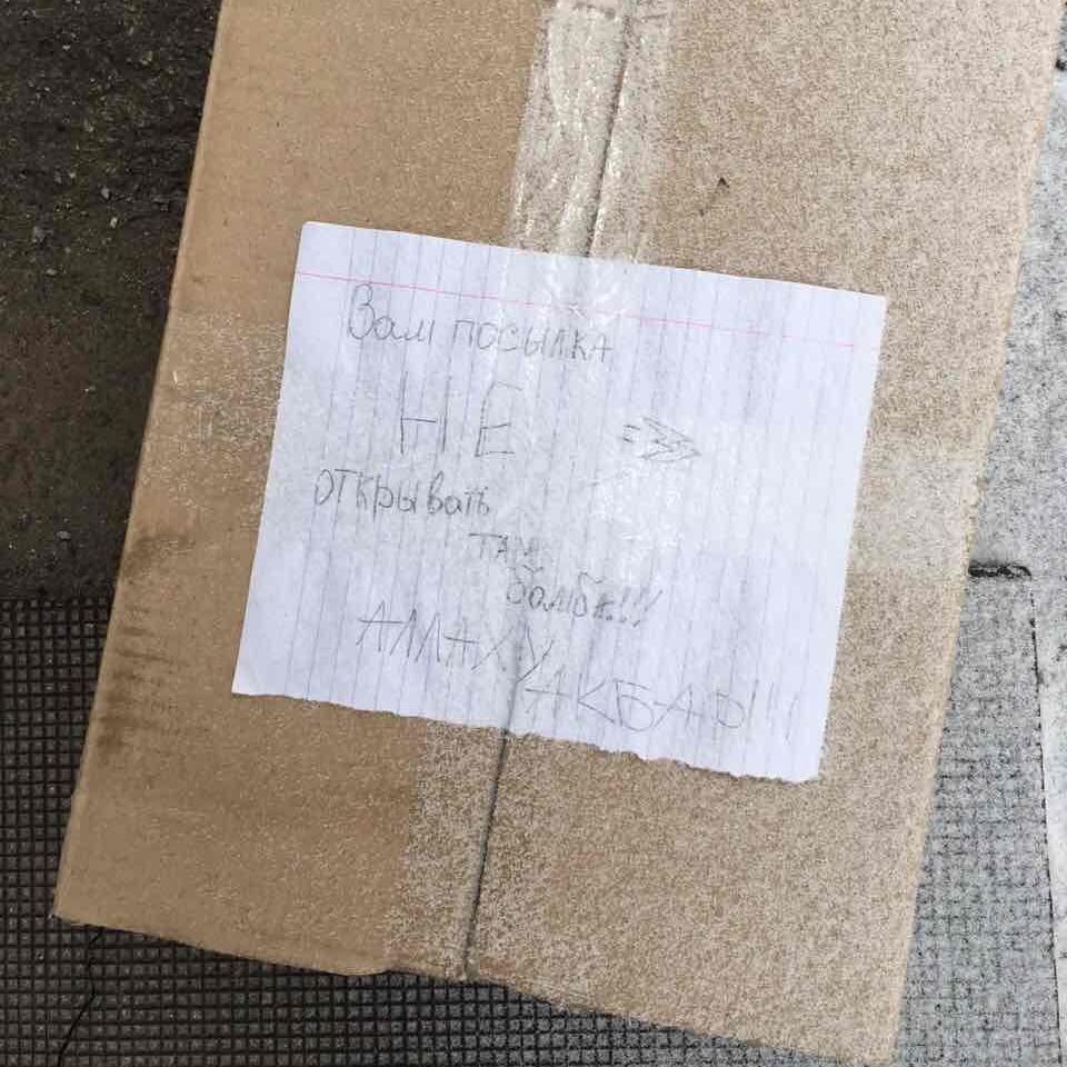 У Дніпрі під школою знайшли посилку з написом «Там бомба»