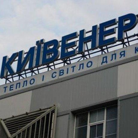 Нічна хакерська атака на Київенерго