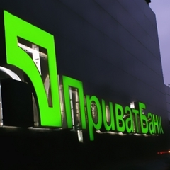 Стало відомо, хто став новим головою правління Приватбанку