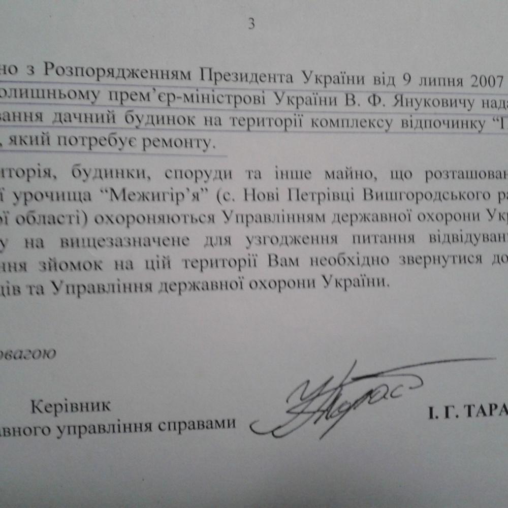 Межигір'я - це подарунок Януковичу від Ющенка на День народження (документ)