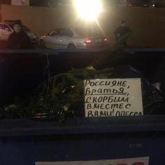 Активісти Правого сектора викинули на смітник квіти, які одесити залишили під консульством РФ
