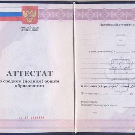 Які атестати про освіту видає «ДНР»