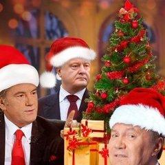 Новорічний хіт від усіх українських президентів