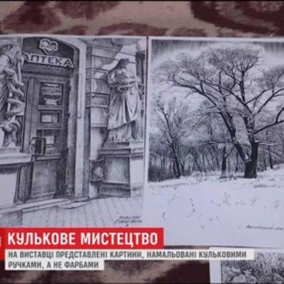 Експозиція картин, намальованих кульковими ручками відкрилась у Києві (відео)