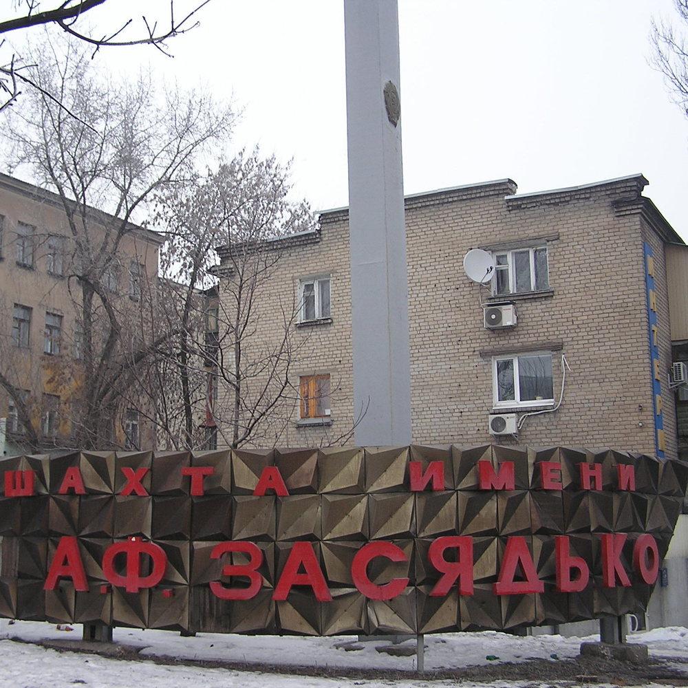 У Донецьку знеструмлено шахту імені Засядька, під землею заблоковані 203 гірники