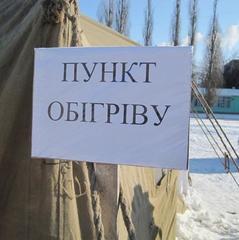 Жителі Авдіївки масово почали звертатися в пункти обігріву