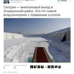 В Росії голова району був звільнений через постелену у сніг коврову доріжку для губернатора