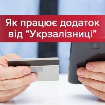 Як працює мобільний додаток від «Укрзалізниці»: перші враження пасажирів