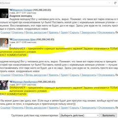 У Росії автори платних коментарів на підтримку московської влади випадково опублікували текст завдання