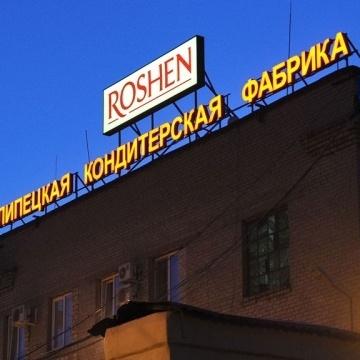 У Roshen розповіли, хто прийняв рішення закрити Липецьку фабрику