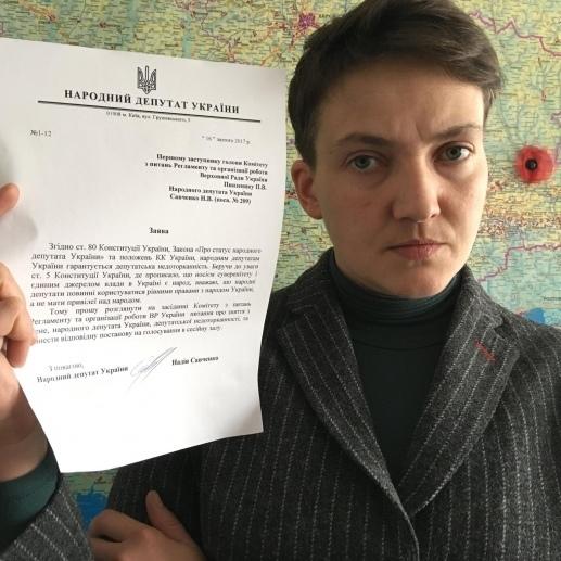 Савченко відмовляється від «недоторканності»